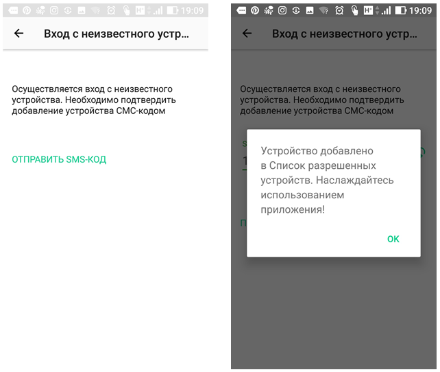 Безопасность Мобильного банка БПС Сбербанк
